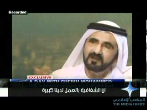 H.H. Sheikh Mohammed's recent interview with CNN.flv