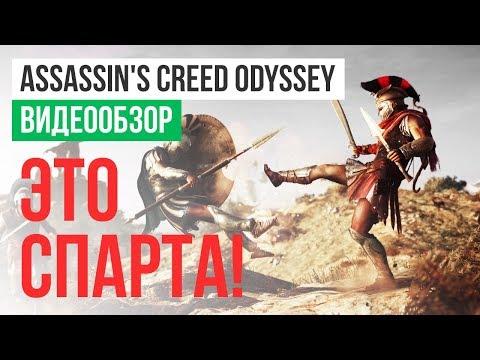 Обзор игры Assassin's Creed Odyssey