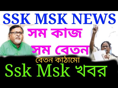 Ssk Msk Latest News Today West Bengal | Ssk Msk News Today | Ssk Msk New Update Live | Ssk Msk