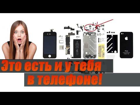 Как устроен смартфон