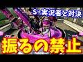【スプラトゥーン】最強S+実況者と振り禁止縛りローラー対決!【コロコローラー編】