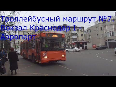 Троллейбусный маршрут №7 (Краснодар). Вокзал Краснодар I - Аэропорт.