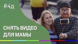 Фото 4Д шоу Снять видео для мамы