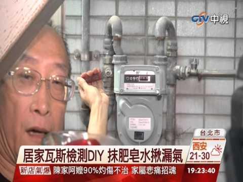 【中視新聞】 居家瓦斯檢測DIY  抹肥皂水揪漏氣 20140816