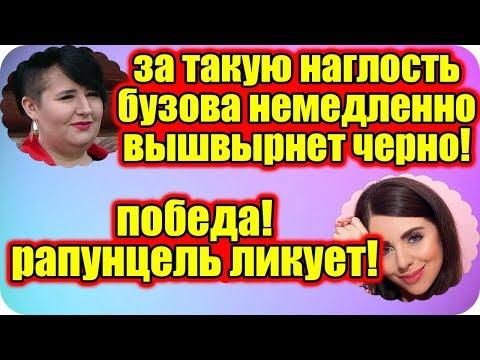 ДОМ 2 НОВОСТИ ♡ Раньше Эфира 5 мая 2019 (5.05.2019).