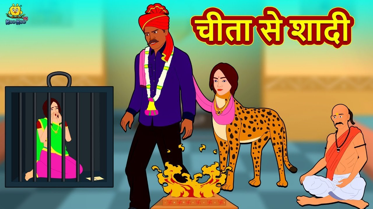 Download चीता से शादी   Stories in Hindi   Moral Stories   Bedtime Stories   Hindi Kahaniya   Koo Koo TV