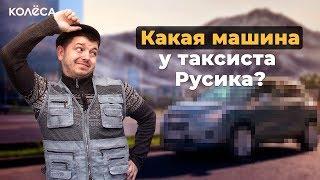 Какая машина у таксиста Русика? // AUTOBAZAR DRIVE // Трейлер новой линии на Kolesa.kz
