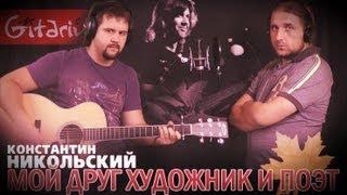 Мой друг художник и поэт - К. НИКОЛЬСКИЙ / Как играть на гитаре (4 партии)? Аккорды, табы - Гитарин(Песня