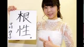AKB48の中村麻里子が、3月いっぱいでグループを卒業し、4月から...