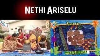 How To Make Nethi Ariselu In Telugu   Cooking With Udaya Bhanu   TVNXT Telugu