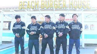 ホークス公式 新人選手体験「特製ハンバーガー」_20200205
