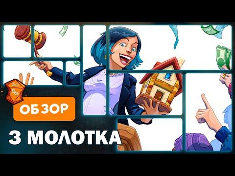 З Молотка \\ Продано! Настольная Игра Обзор \\ Настольный аукцион в разгаре