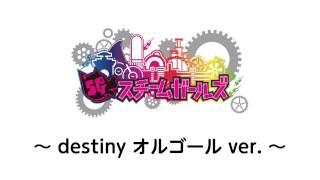 スチームガールズHP http://www.alice-project.biz/steamgirls.