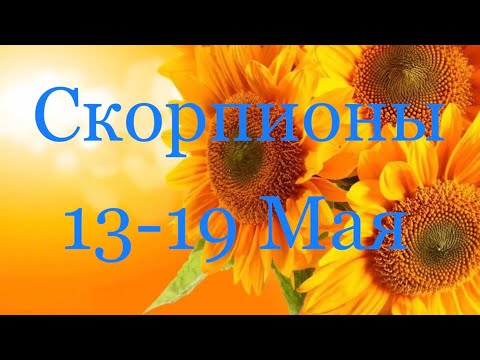 Скорпионы. 13-19 Мая ❤️ Таро-прогноз