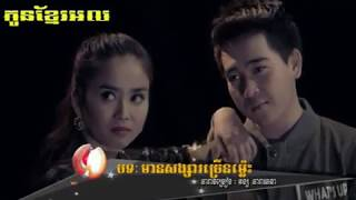 Khmer Song - Song khmer - Khmer Karaoke - Mean Songsa Jrern Mles - Rothana - WE VCD 05