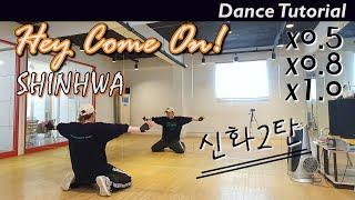[Slow] 신화 (Shinhwa) 커버댄스 2탄 - Hey, Come On! | 안무배우기 거울모드 | M…