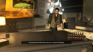 Deus Ex: Human Revolution - 1 серия - Пролог