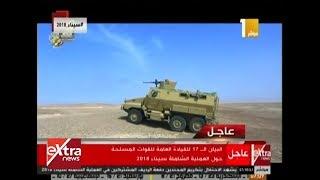 الآن| البيان الـ 17 للقوات المسلحة حول العملية الشاملة سيناء 2018