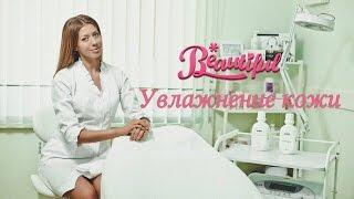 Косметолог - увлажнение кожи