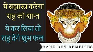 Rahu |राहु का एक चमत्कारी उपाय जो 3 दिन में राहु को करें शांत  Rahu Dev Remedies astro with ashish