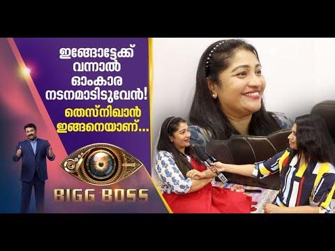 'ബിഗ് ബോസിൽ എന്തിന് പോയി'; തെസ്നി ഖാൻ പറയുന്നു | Bigg Boss Malayalam Season 2 @Sunitha Devadas