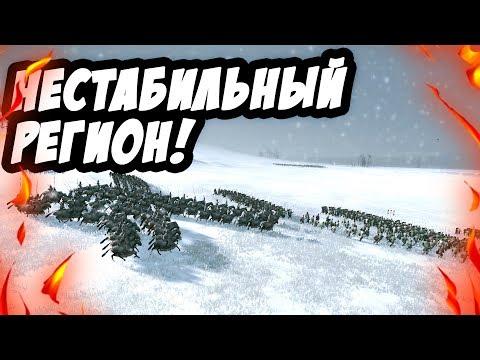 Нестабильный регион! #13 - Армения [Total War: Rome II]