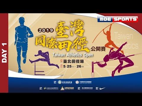 ::DAY 1::2019 Taiwan Athletics Open 台灣國際田徑公開賽 網路直播