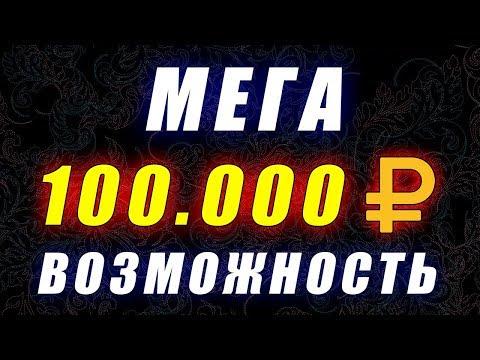 ЗАРАБОТОК БЕЗ ВЛОЖЕНИЙ НЕБОЛЬШИХ ДЕНЕГ В ИНТЕРНЕТЕ И ВОЗМОЖНОСТЬ ПОЛУЧИТЬ 100 000 РУБЛЕЙ