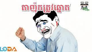 តាញ៉ុកត្រូវឆ្នោត funny video funnyvids By The Troll Cambodia