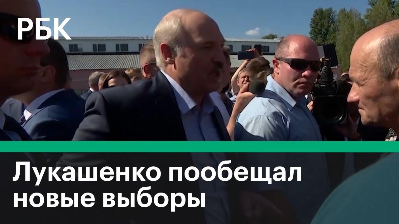 Лукашенко пообещал новые выборы и новую конституцию