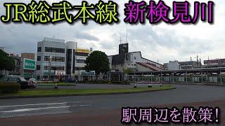 【駅周辺散策動画Vol.196】JR総武本線、新検見川駅周辺を散策 (Japan Walking around  shinkemigawa Station)