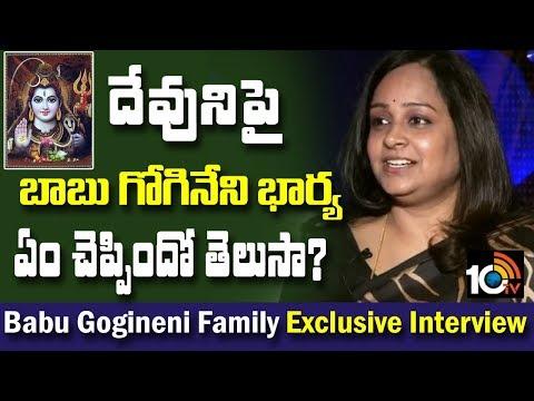 దేవునిపై బాబు గోగినేని భార్య......| Babu Gogineni Wife About God | Gogineni Family Interview | 10TV