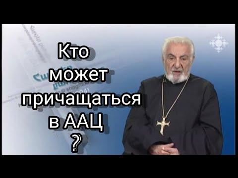 Кто может причащаться в Армянской Церкви?