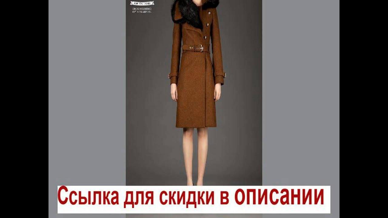 Зимние куртки женские 2014 фото - YouTube