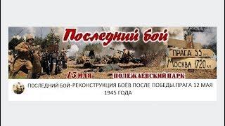 Последний бой 1945 года