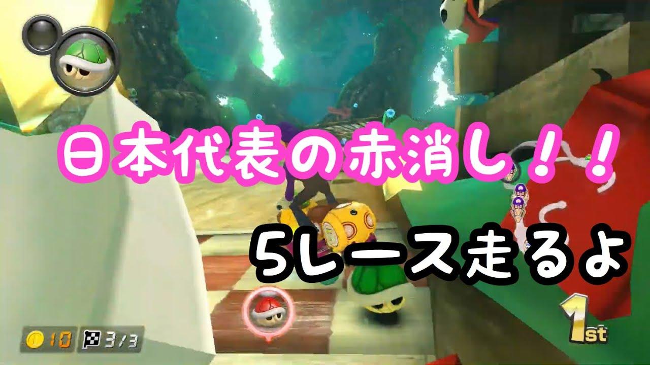 マリオカート8DXを現日本代表がやってみた! #7