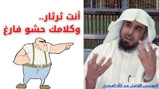 أنت ثرثار وكلامك فارغ..😮 كيف رد م. عبدالله العجيري⁉️