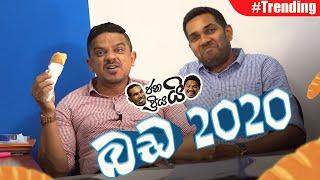 Janai Priyai - Bada 2020 | බඩ 2020...