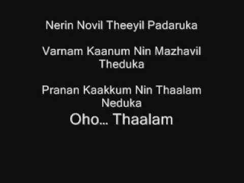 thaalam lyrics on screen