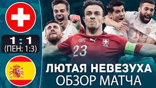 Испания чуть не ОТЛЕТЕЛА Что это за ШАРЛАТАНЫ Швейцария Испания 1 1 обзор матча
