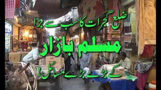 مسلم بازار گجرات کے مسائل !