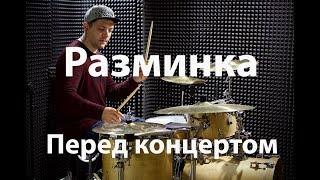 Уроки игры на барабанах   Разминка перед концертом