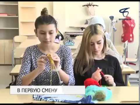 В Белгороде планомерно ведётся работа по ликвидации вторых смен