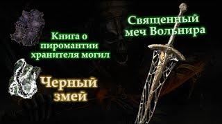 Скачать СВЯЩЕННЫЙ МЕЧ ВОЛНИРА ЧЕРНЫЙ ЗМЕЙ Душа верховного повелителя Вольнира Dark Souls 3