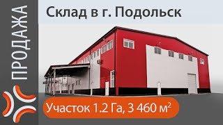 Продажа склада  | www.sklad-man.ru | Продажа склада Подольск(, 2013-11-07T17:29:22.000Z)