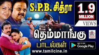 SPB Chitra themmangu songs | Music Box