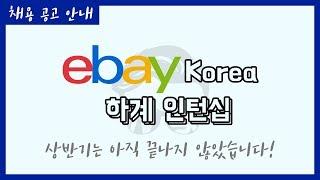 여러분을 위한 채용 공고 안내! | eBay Korea…