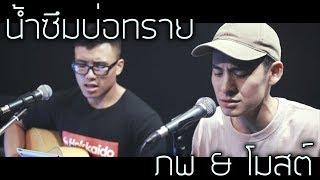 [ภพค่ำ] น้ำซึมบ่อทราย - เอก สุระเชษฐ์ (Cover) | Pob Tripob Feat. โมสต์ วิศรุต (จ้อย บุพเพสันนิวาส)