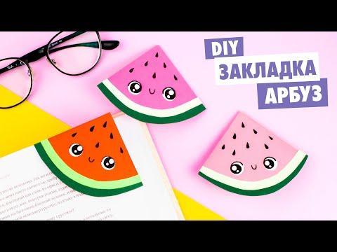 ОРИГАМИ Закладка АРБУЗ из бумаги | DIY Origami Watermelon Bookmark