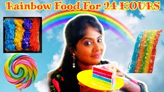 I only ate RAINBOW COLOUR FOOD for 24 HOURS CHALLENGE TAMIL | FOOD CHALLENGE | Ani's Tamil LIFESTYLE